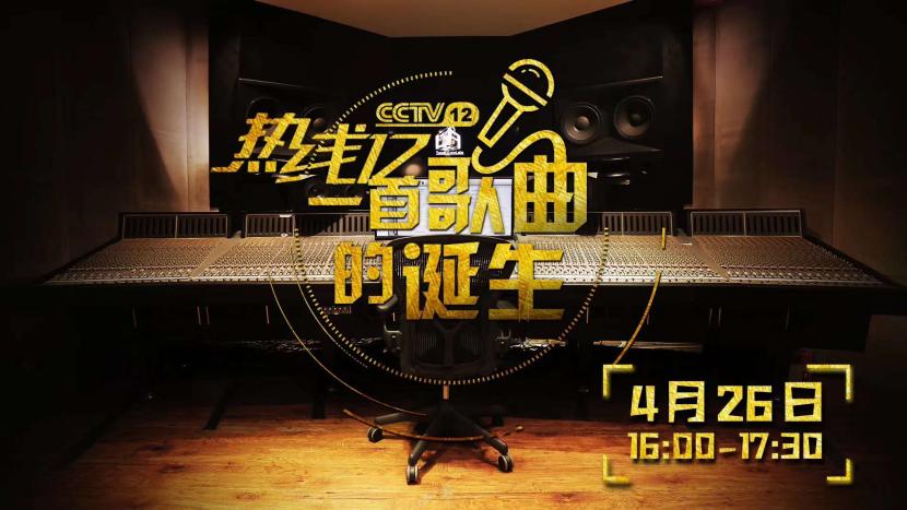 4月26世界版权日,CCTV12《一首歌曲的诞生》