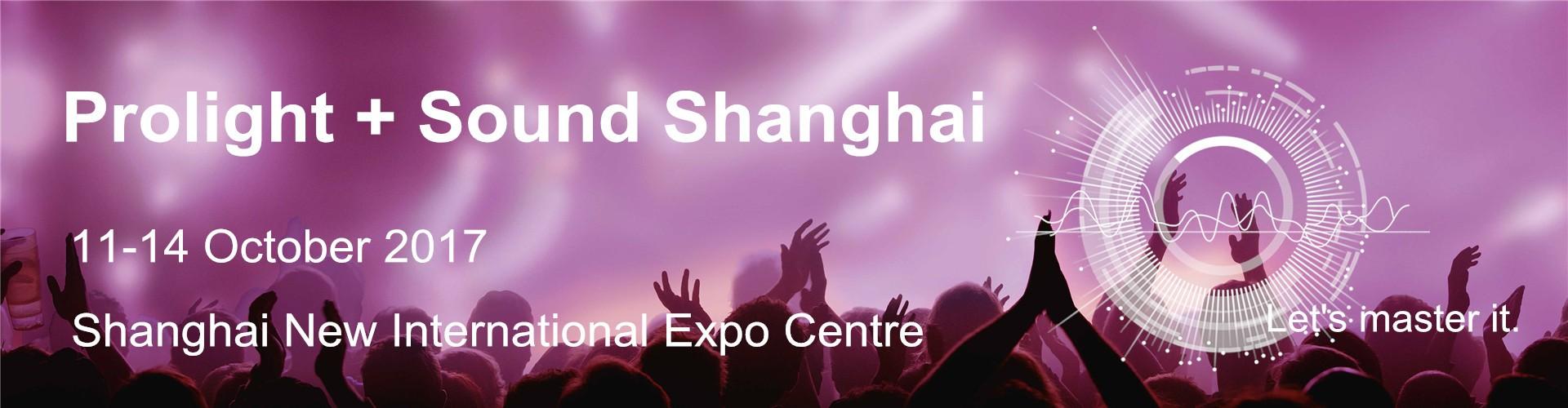 邀请函   音质是德声科技始终的追求,上海国际专业灯光音响展览会
