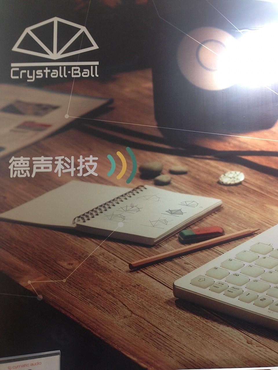 2015 北京音乐生活展