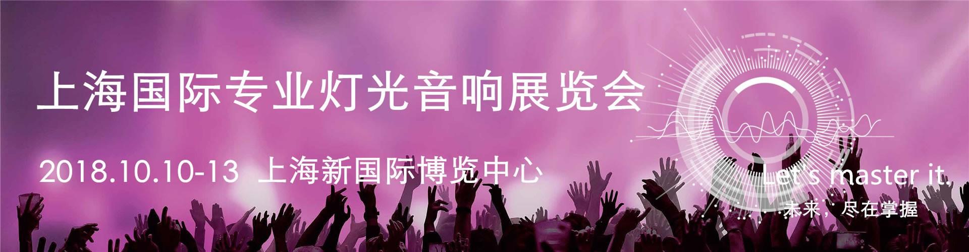 德声科技 2018上海国际专业灯光音响展览会邀请函